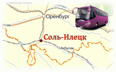 Автобус Казань – Соль-Илецк – Казань